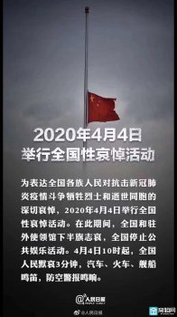 今天2020年4月4日全国性哀悼活动