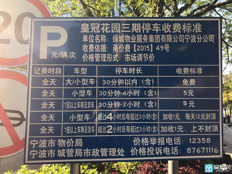 宁波高新区皇冠大厦停车收费