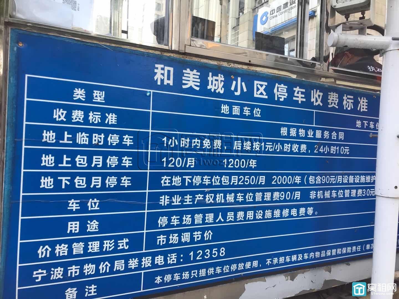 宁波前程国际大厦停车收费