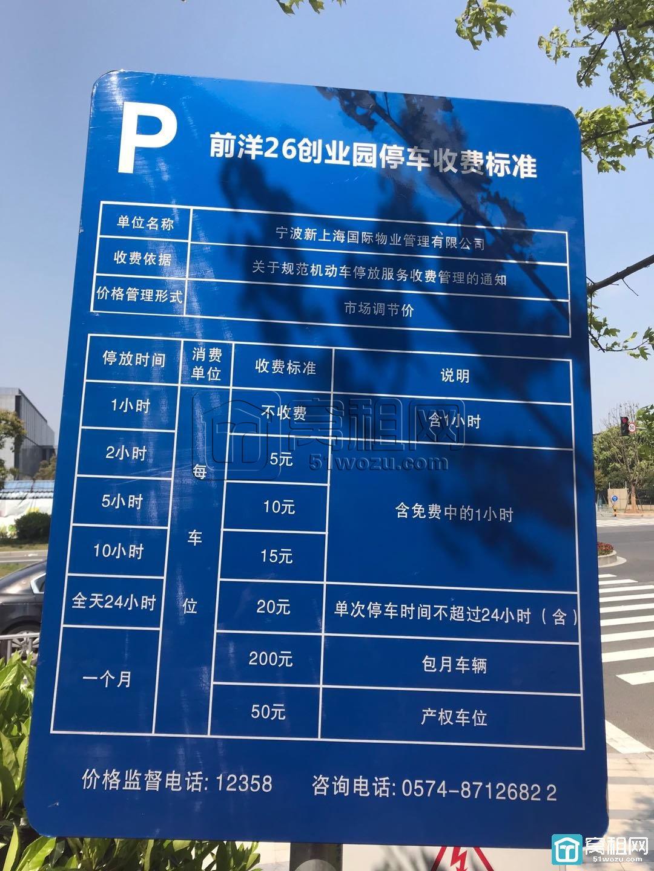 宁波前洋26创业园停车收费标准