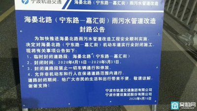 通知:宁波中心大厦东侧地铁侧道路封闭修路绕行