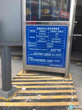 宁波银亿都会国际停车收费