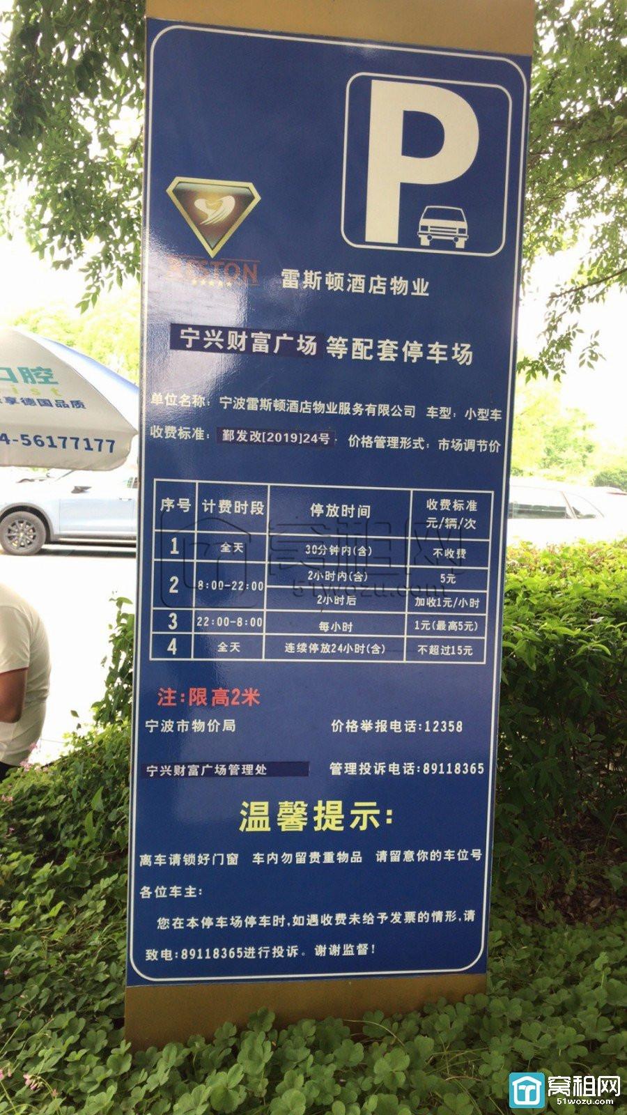 宁波国际航运中心对面宁兴财富广场停车收费?