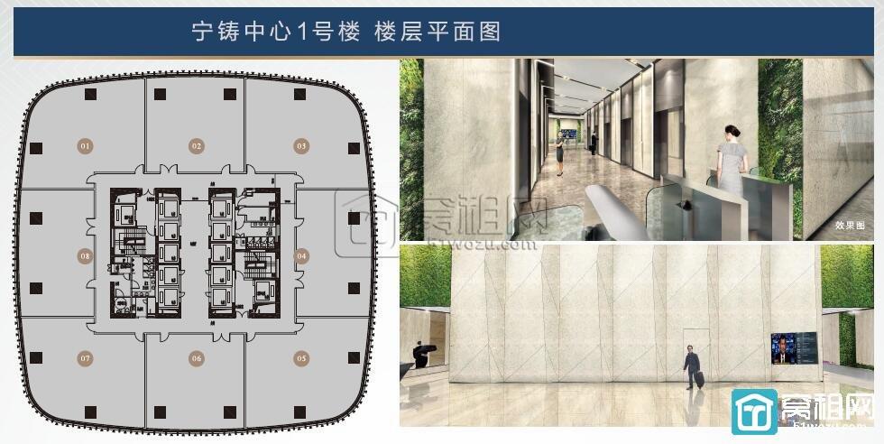 宁波新世界宁铸中心写字楼