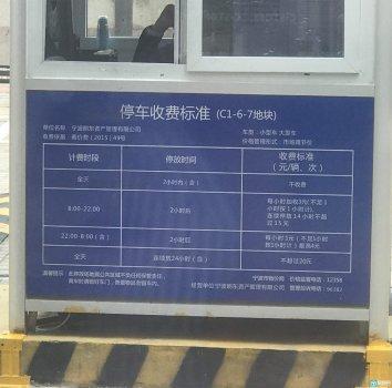 宁波东部新城有没有免费停车地方