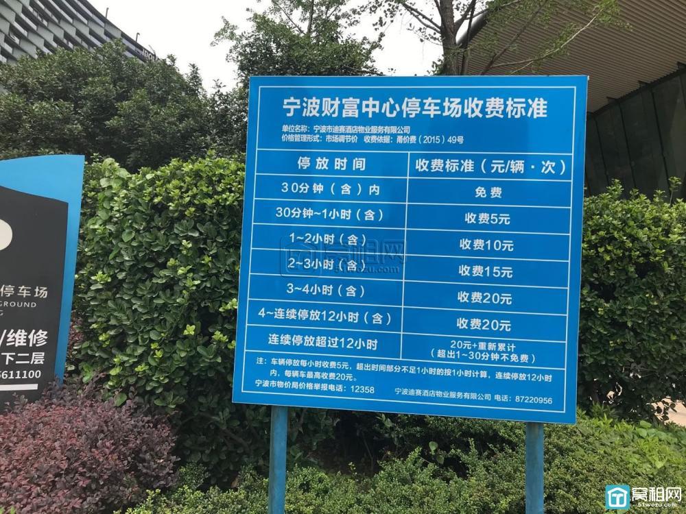 宁波财富中心大厦(玉米楼)停车如何收费?财富中心停车费