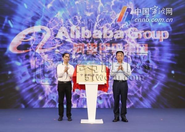 11天签约40天落地 宁波阿里中心正式揭牌