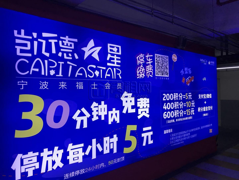 宁波来福士广场停车收费多少?
