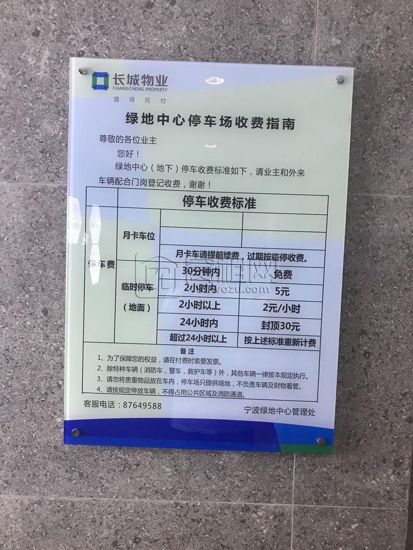 宁波江北绿地中心停车场收费指南