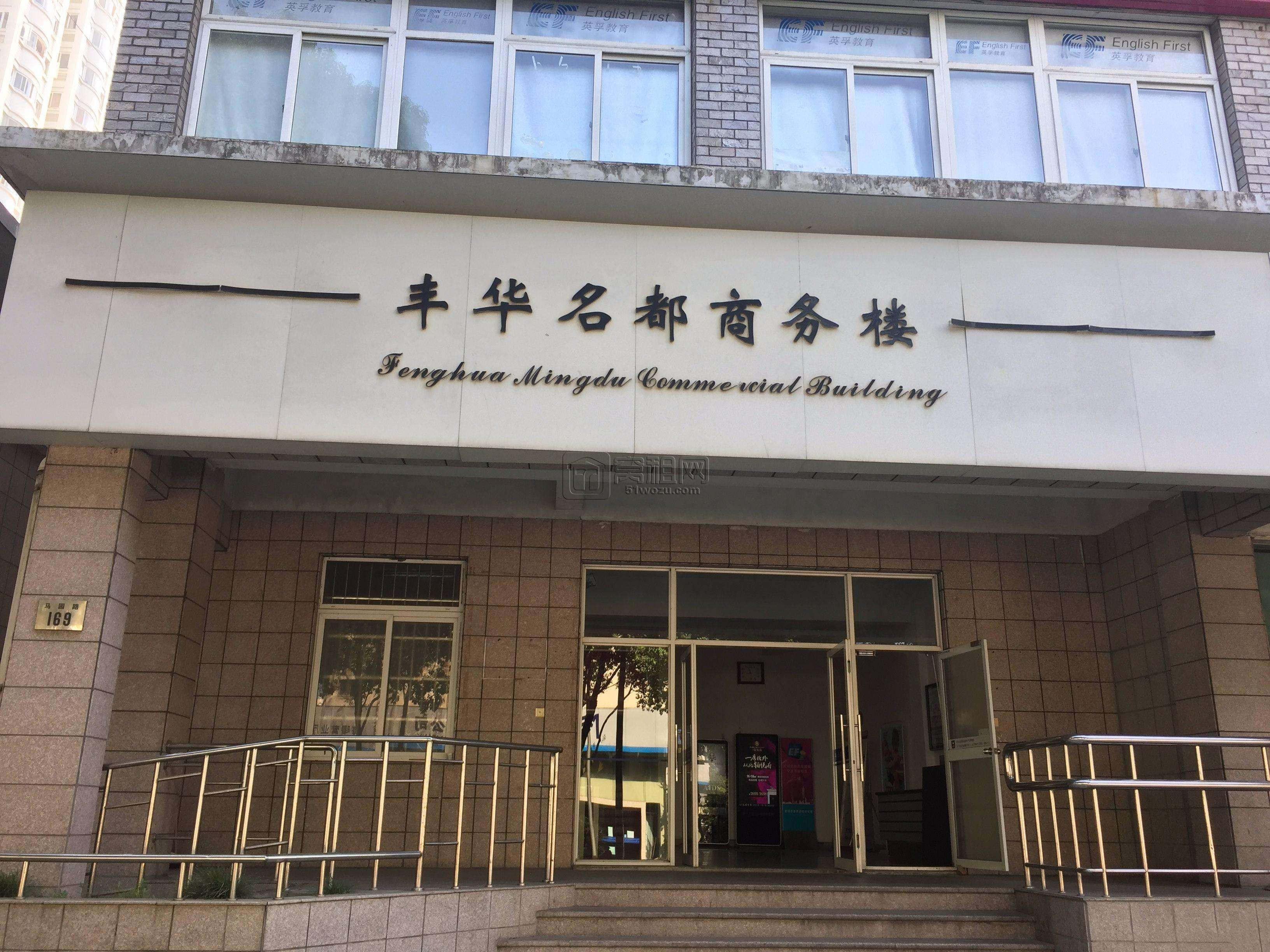 宁波丰华名都商务楼
