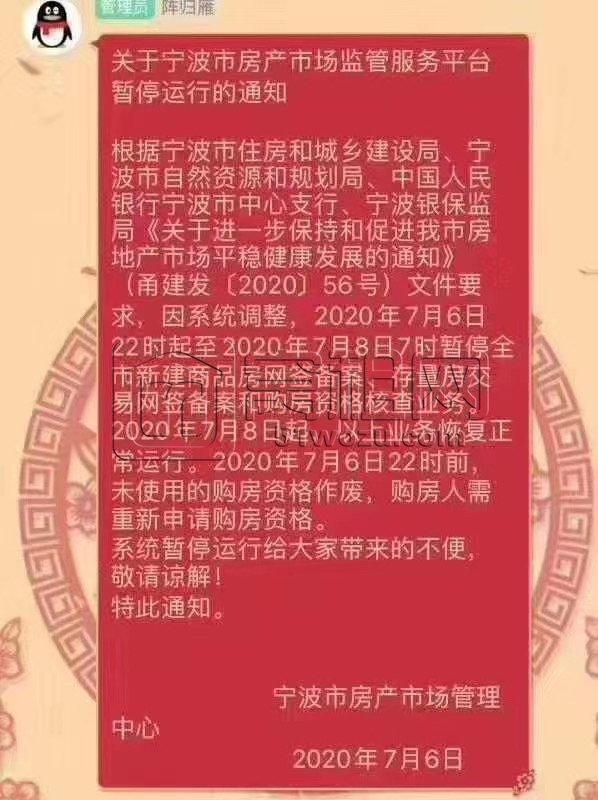 今日宁波全市暂停网签备案和购房资格审查业务