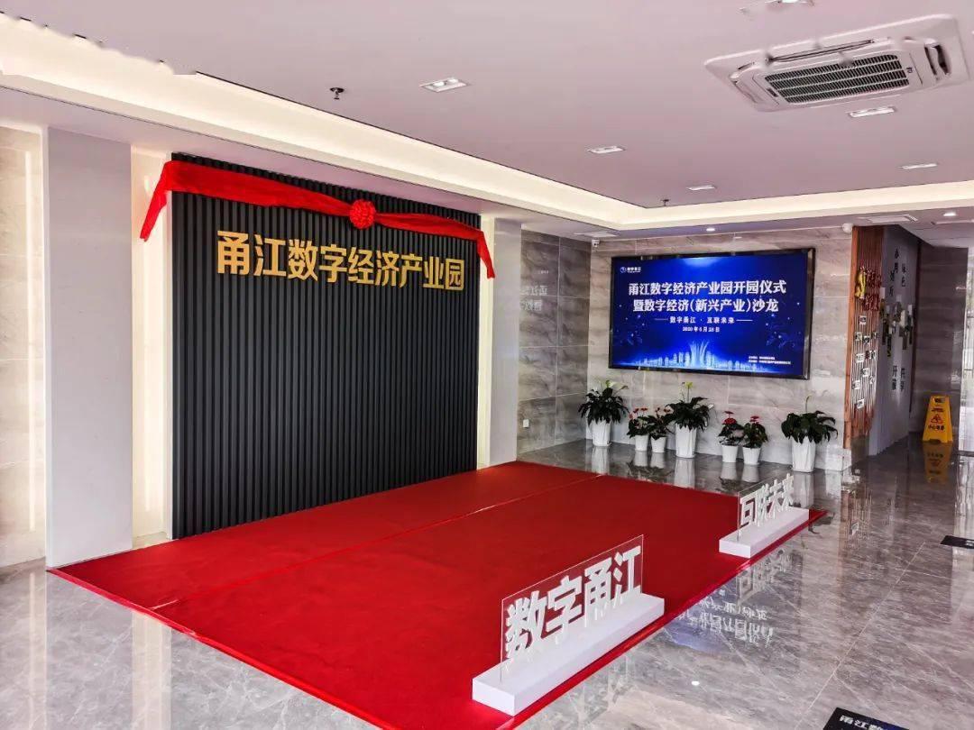 宁波甬江数字经济产业园正式开园