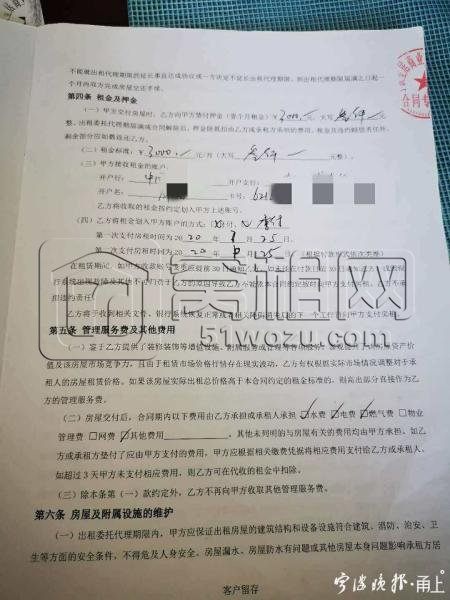 """""""二房东""""跑路了?宁波一租客付了半年房租 房东却称没收到"""