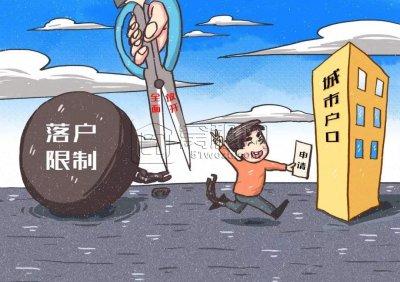 宁波调整落户政策,进一步降低门