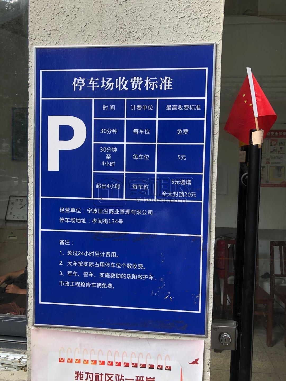 海曙区孝闻街鼓楼132停车场收费标准