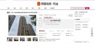 估价307万元 302万元成交 宁波一元起拍的法拍房完
