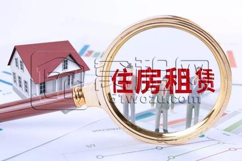 整顿租房乱象 鄞州发布防范住房租赁风险告知书