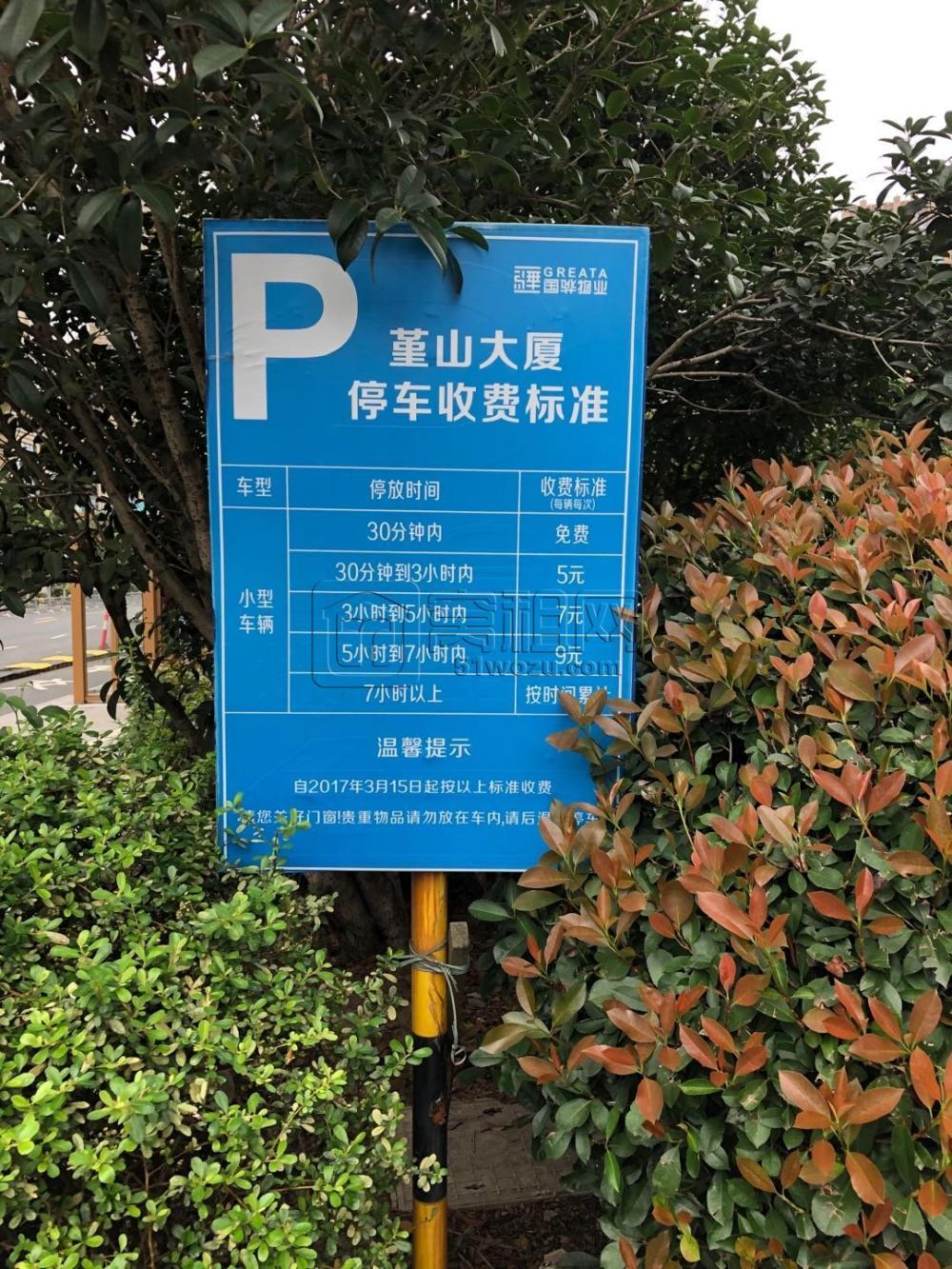 印象城附近堇山大厦停车场收费资费标准