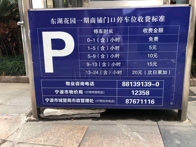 东湖花园隔壁东湖大厦停车场收费标准