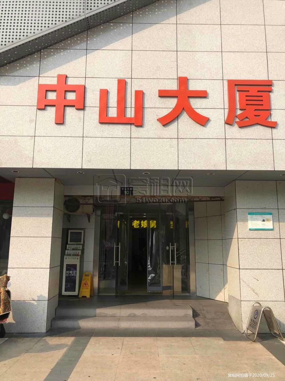 宁波中山大厦