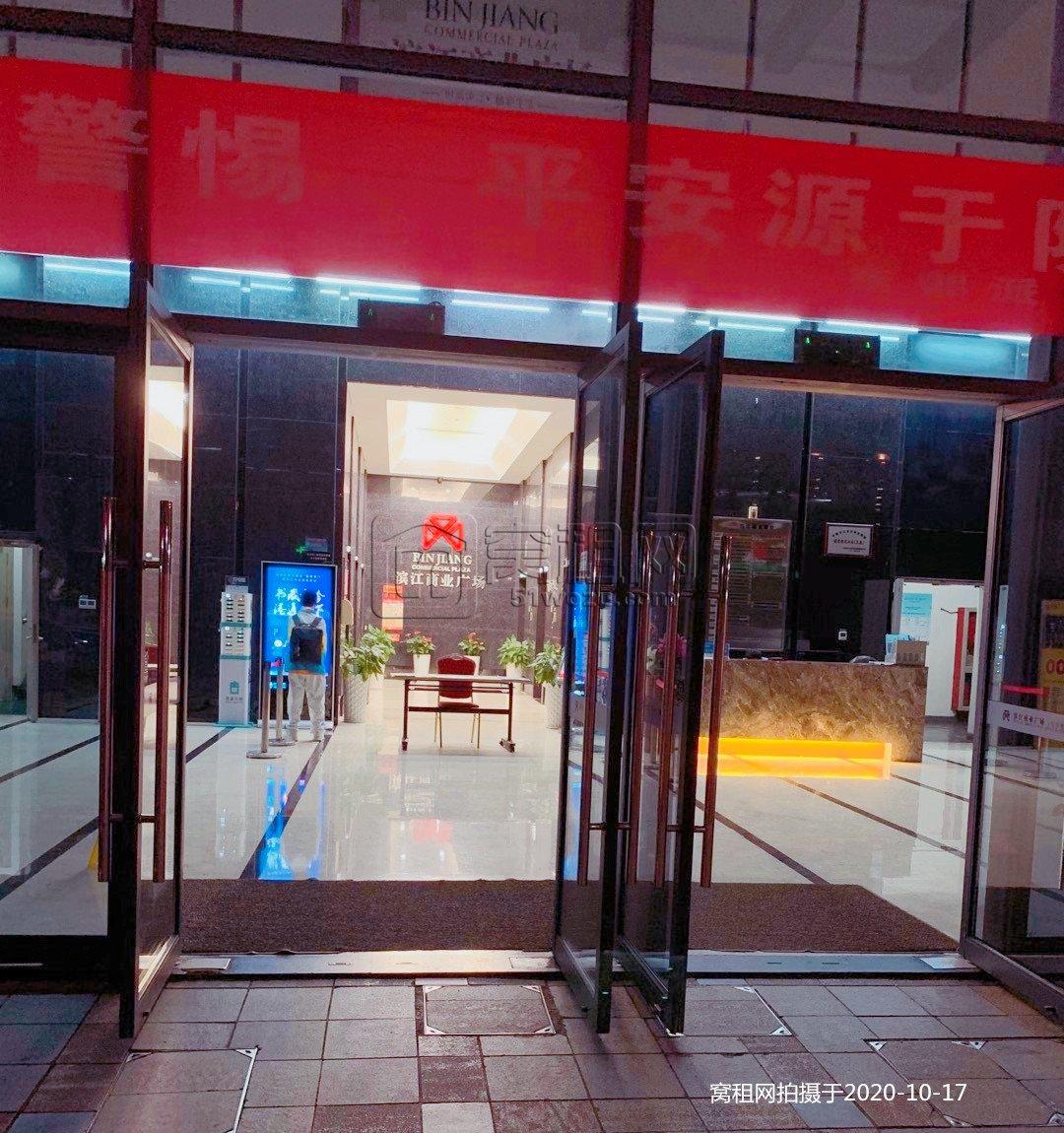 宁波滨江商业广场