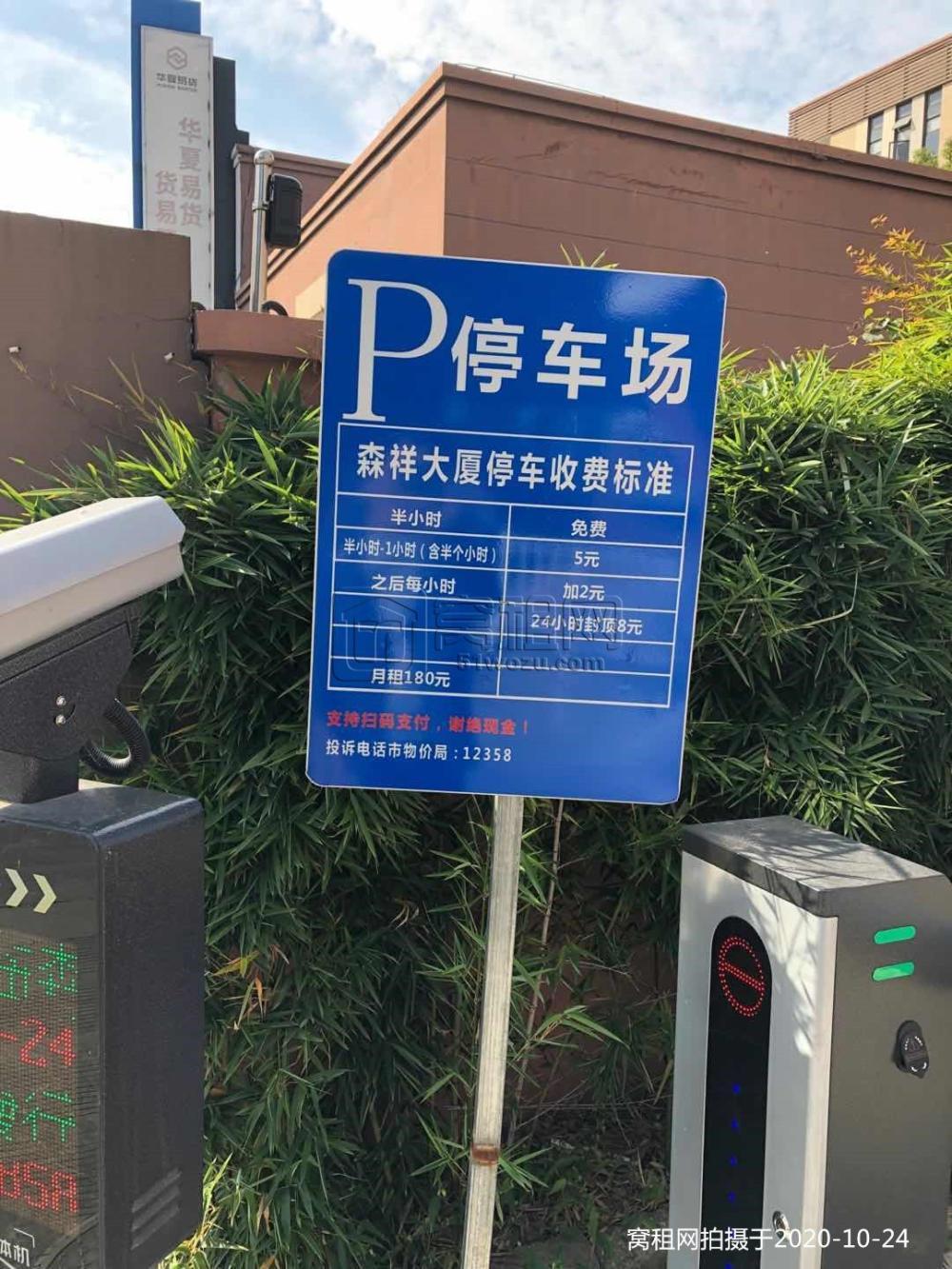 宁波海曙区集士港森祥大厦停车收费多少?