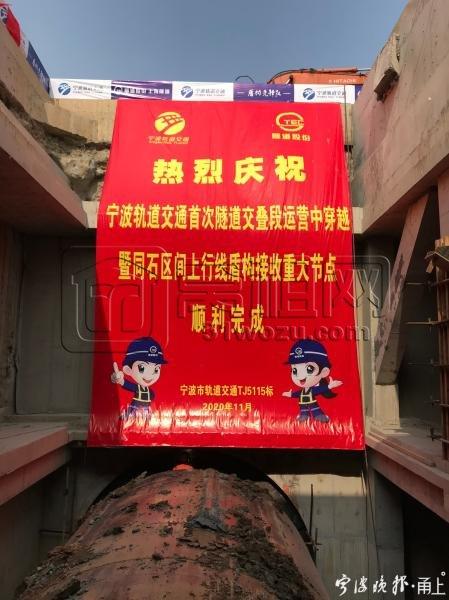 宁波轨道交通5号线上穿2号线抵达石碶站