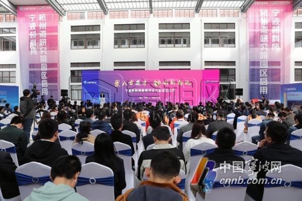 """宁波科技创新再添""""利器"""" 中科院宁波材料所杭"""