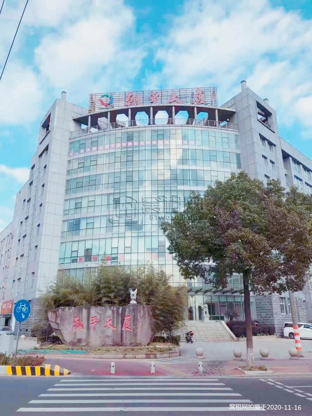 宁波朝平大厦