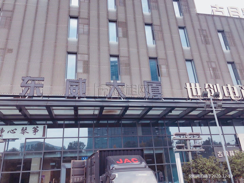 宁波东威大厦