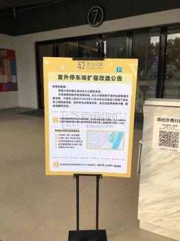 宁波海曙芝士公园停车场扩容公告