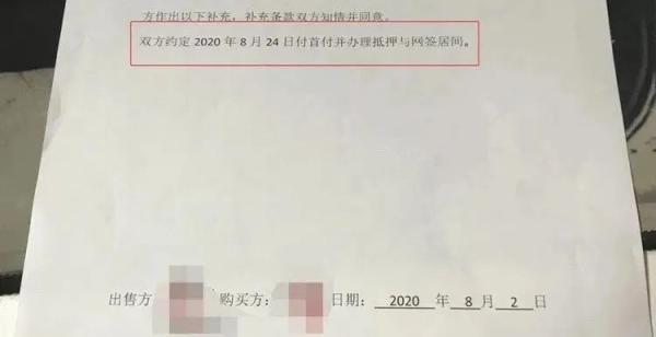 宁波一中介售卖不能过户的限售房 其起诉买家要