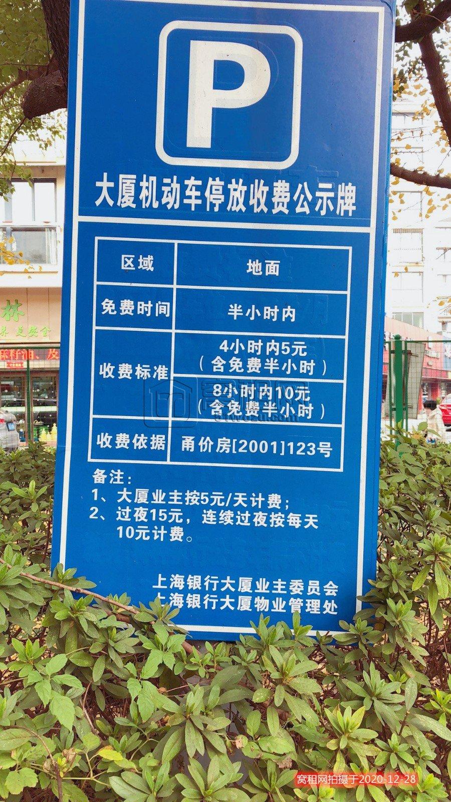宁波市上海银行大厦停车收费标准
