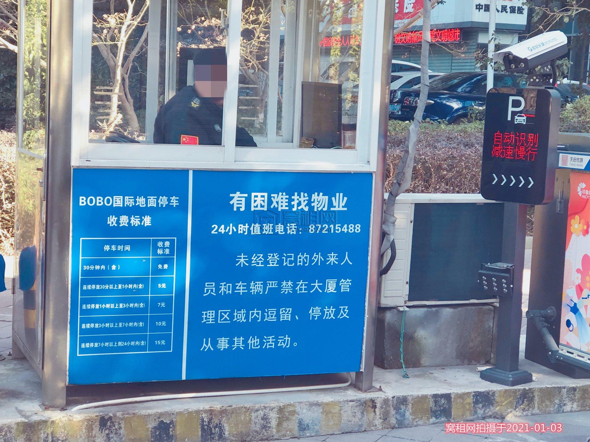 海曙区永丰路BOBO国际大厦停车收费
