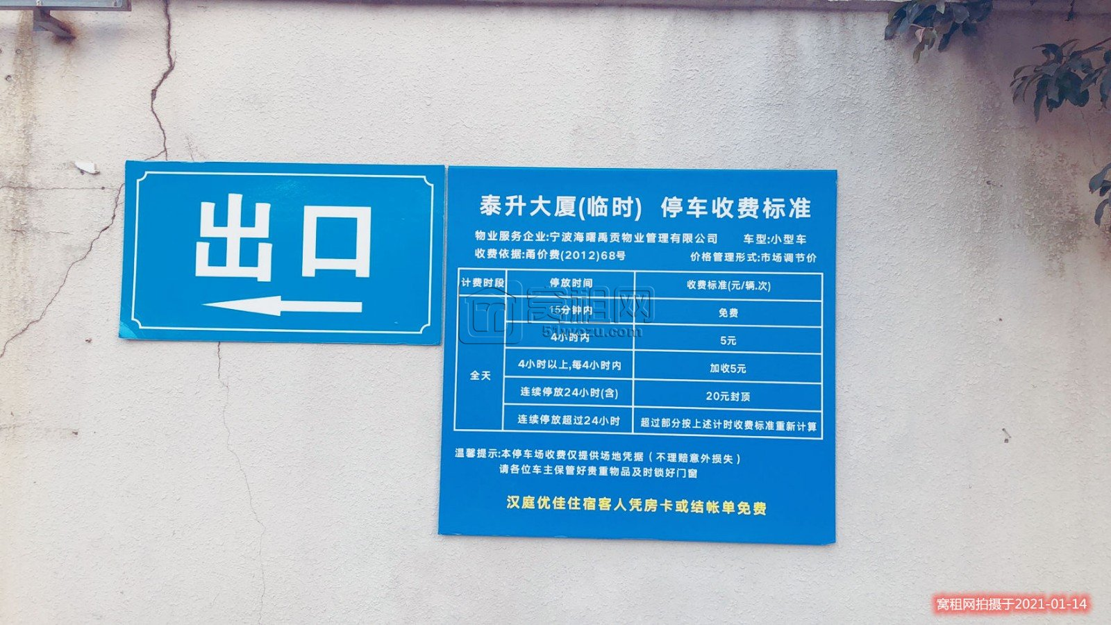 海曙区泰升大厦停车收费标准