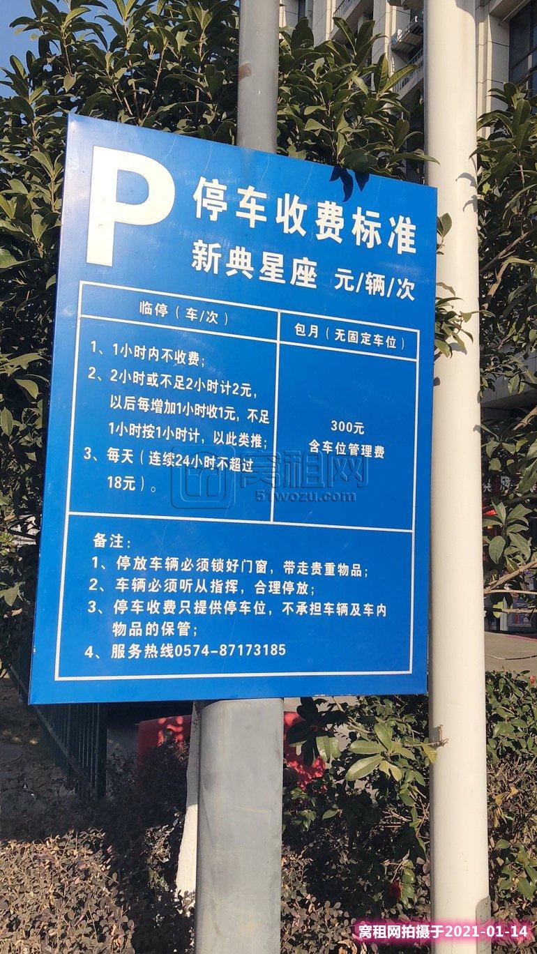 海曙区新典星座停车场收费标准