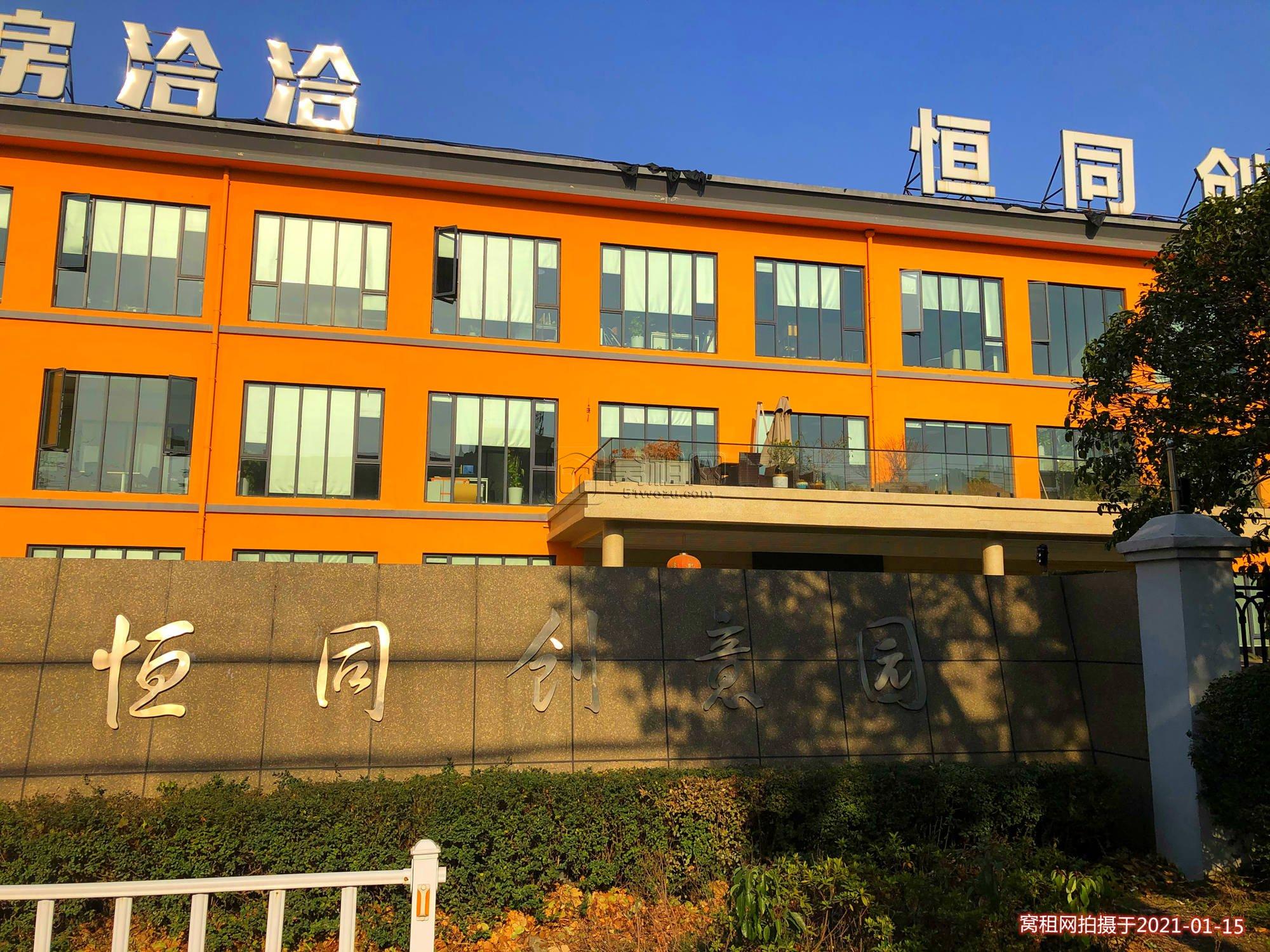 宁波恒同创业园