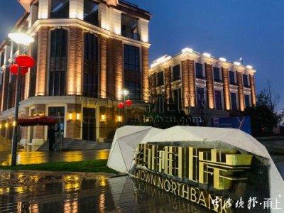 宁波时尚文化创意中心要