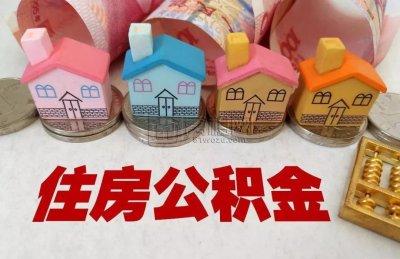 宁波公积金贷款相关问题