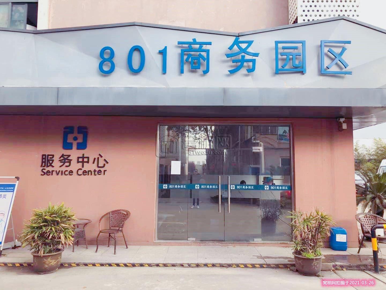孔浦801电商园
