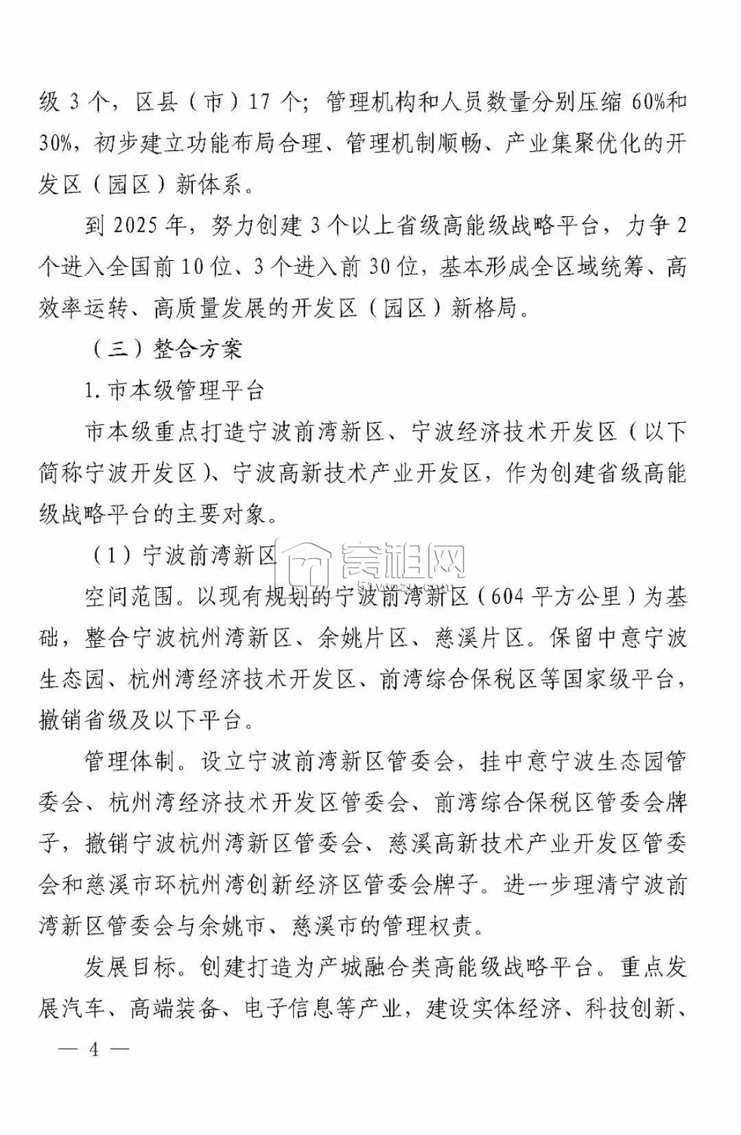 宁波前湾新区管委会即将全面成立