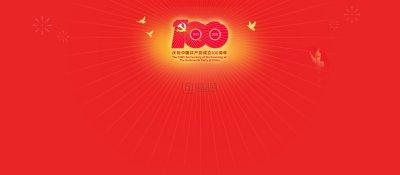 庆祝共产党100周年