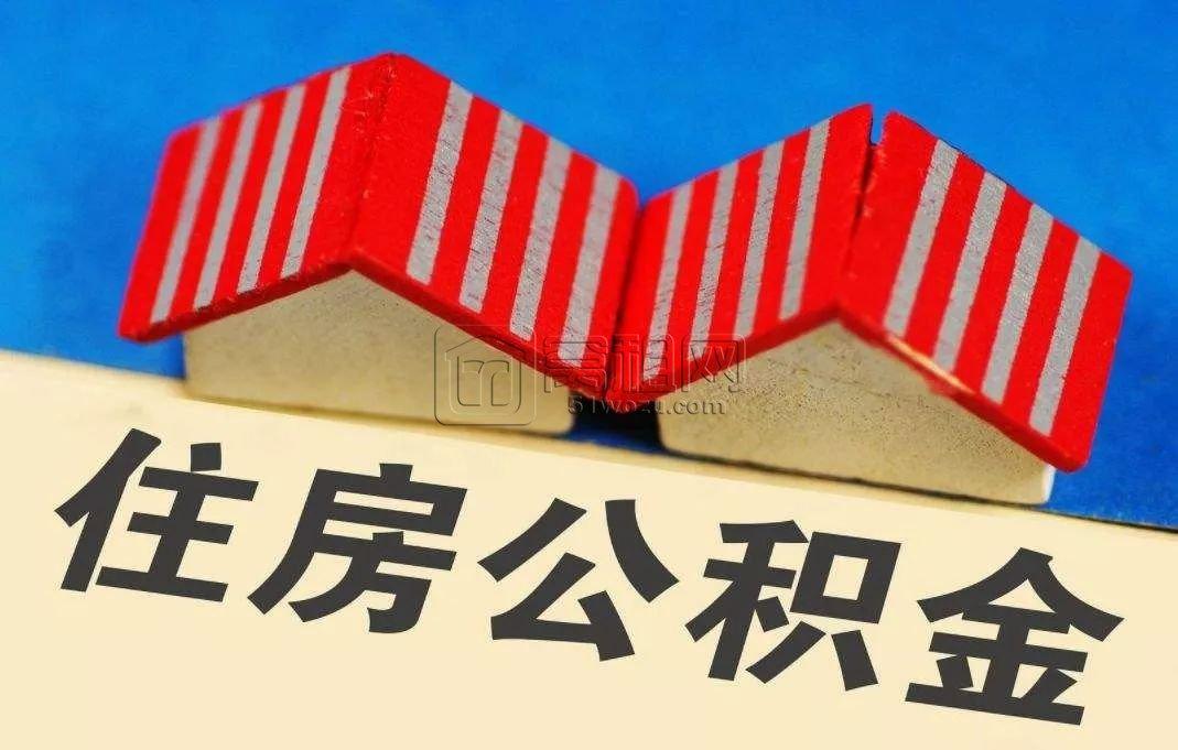 宁波公积金缴存基数调整已结束 公积金提取、贷